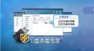 U盘文件夹感染exe病毒要怎么解决?