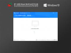 萝卜家园Win10 64位纯净专业版 V2021.08
