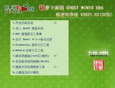 萝卜家园 GHOST WIN10 32位极速纯净版 V2021.02