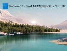 Windows11 Ghost 64位极速优化版 V2021.08