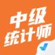中级统计师考试聚题库 V1.0.5 安卓版