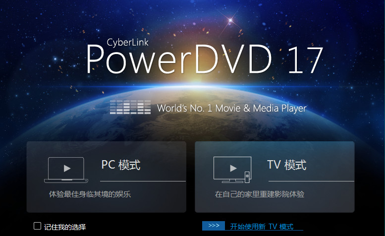 PowerDVD 17.0 极致蓝光版以及注册机