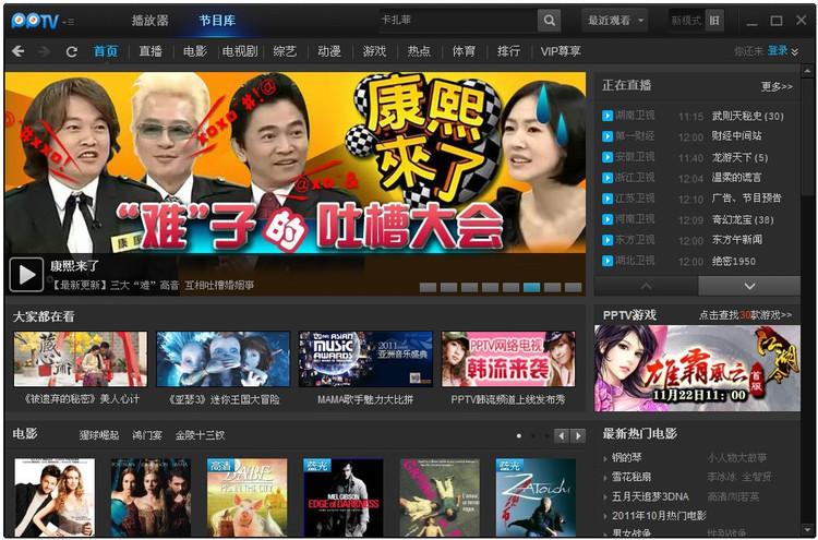 PPTV网络电视 V3.3.8.0020┊去广告┊破解VIP版