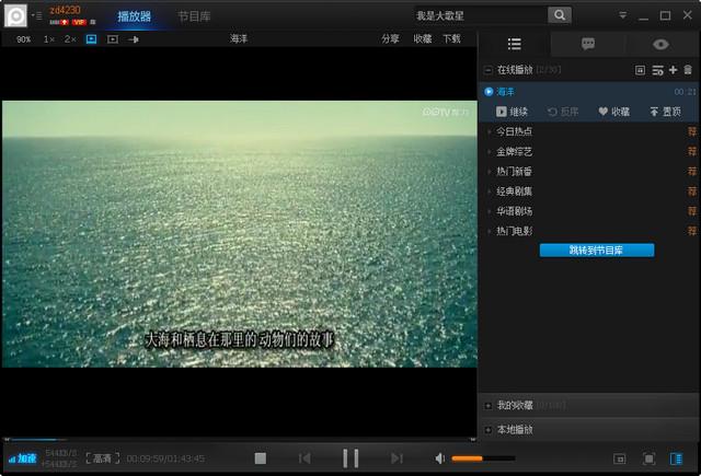 PPTV网络电视 3.3.9.0158 去广告绿色版