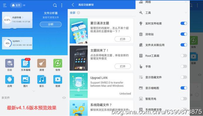 【 手机应用】ES文件浏览器 v4.1.7.1.7 去广告解锁高级版
