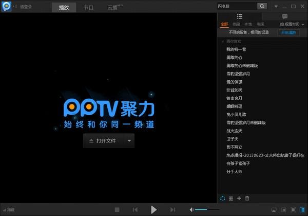 PPTV网络电视3.6.6.0080官方版