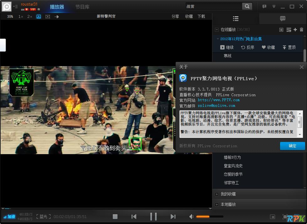 PPTV网络电视3.3.7.0013去广告VIP优化版v2【2013.07-18】admin