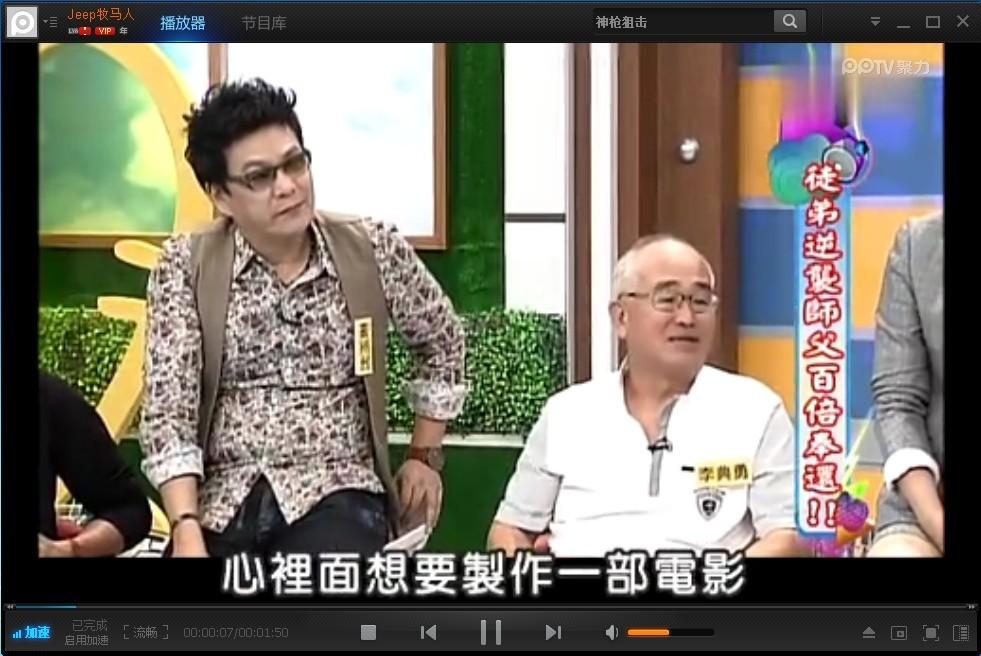 PPTV网络电视 3.4.0.0071 去广告破解VIP版