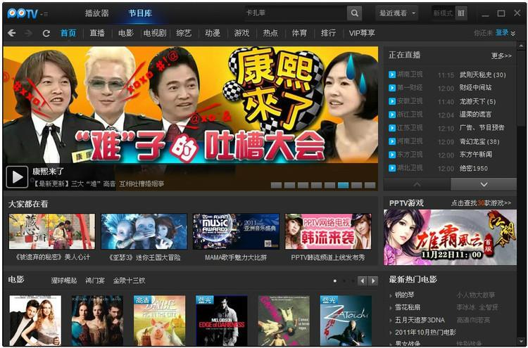 PPTV网络电视 V3.5.1.0098绿色精简优化版
