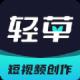 轻草 V1.0.0 安卓版