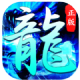 冰雪大屠龙 V1.0 安卓版
