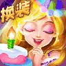 艾玛的生日派对 V1.0.12 安卓版