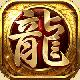 龙权 V4.10.52 安卓版