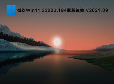 微软Win11 22000.194原版镜像 V2021.10