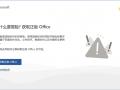 office提示你的office许可证有问题,你可能是盗版软件的受害者怎么办