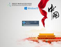 深度技术 Ghost Win10 64位 国庆特别版 V2021.10