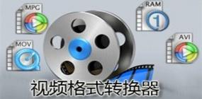 最好用的视频格式转换软件推荐