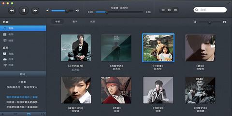 音乐播放软件哪个最好用