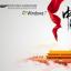 雨林木风 Ghost Win7 64位 特别旗舰版 V2021.10